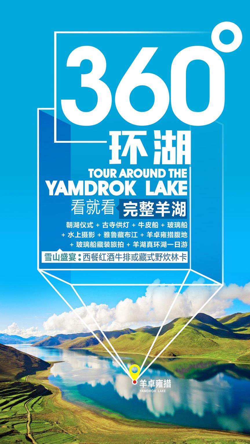 360°环羊湖海报