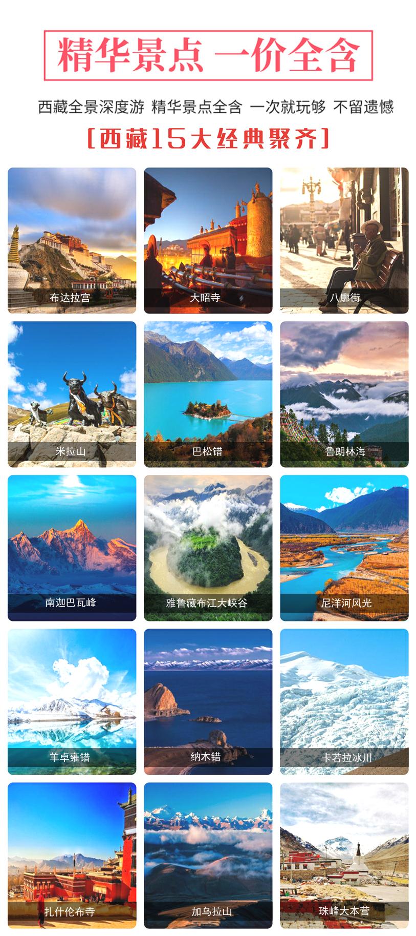 西藏15大景点聚齐