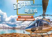 直升机环游西藏_直升机俯瞰圣城拉萨_往返羊湖/纳木错